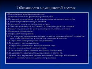 Функциональные обязанности и права операционной медсестры