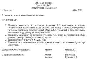 Служебная записка на доплату в связи с увеличением объема выполняемых работ