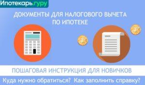 Документы для возврата налога при покупке квартиры 2019 в ипотеку н