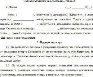 Договор на реализацию