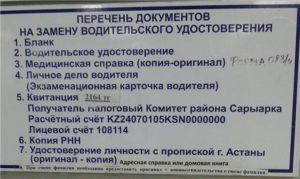 Документы при обмене водительского удостоверения