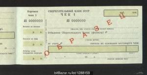Кто заполняет корешок чековой книжки альфа банка