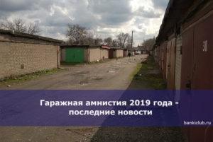 Регистрация гаража в 2019 году
