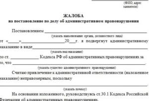 Заявление в суд по административному правонарушению