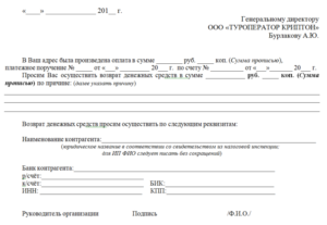 Пример письма возврат предоплаты отказ от поставки