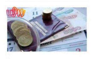 Субсидия неработающим пенсионерам 2019 в новосибирске