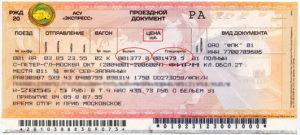 Можно ли вернуть жд билет сколько это стоит