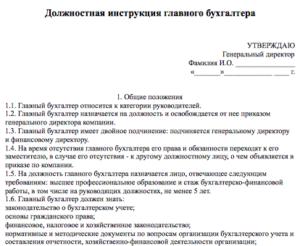 Примерная форма должностные инструкции руководителя казенного учреждения