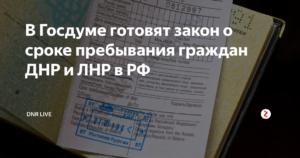 Пребывание граждан днр в россии