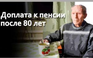 Сколько прибавляют к пенсии в 80 лет в 2019 году