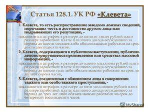 Уголовная ответственность за клевету ст 128 1 ук рф наступает
