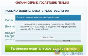Проверить украинские права по базе гибдд украины