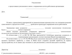 Правило составления уведомление о сокращении должности образец
