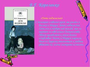 Краткое содержание произведения дети подземелья