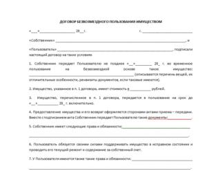 Безвозмездный договор между физлицом и юрлицом на оборудование бланк
