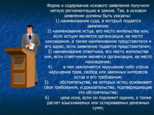 Порядок заявления ходатайств в гражданском процессе