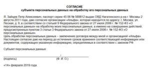 Согласие на обработку персональных данных пациентов бланк 2019