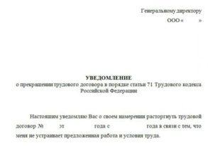 Увольнение на испытательном сроке по инициативе работника 3 дня