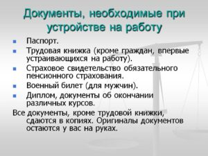 Перечень документов для трудоустройства