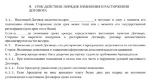 Автоматическая пролонгация оговорка в договоре