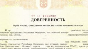 Где можно получить доверенность на продажу недвижимости в россии в сша