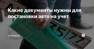 Какие документы нужны для постановки на учет автомобиля москва
