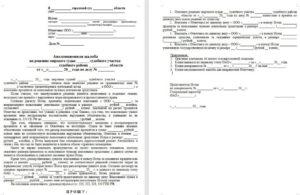 Пример заявление апелляционная жалоба об отмене заочного решения