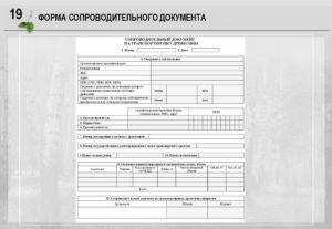 Документы для транспортировки грузов