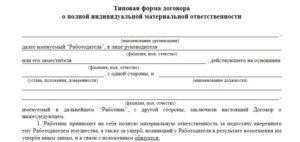 Договор материальной ответственности водителя камаза