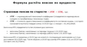 Выход на пенсию по вредности и чернобыль