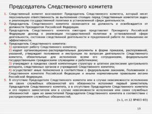 Права и обязанности следственного комитета и его сотрудников