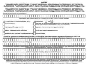 Прием на работу по гпх гражданина украины с 2019 года