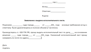 Пошлина заявление на получение исполнительного листа по решению суда