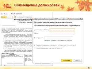 Какую должность указывать в документах при совмещении должностей