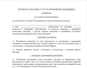 Договор на оказание услуг в форме тренинг