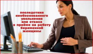 Основания для отказа в приеме на работу беременной женщины