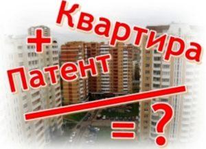 Патент на сдачу квартиры в аренду в мытищах