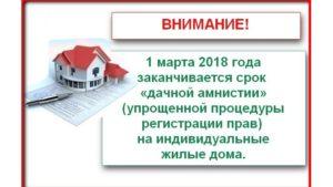 Закон упрощенный порядок регистраций жилого дома