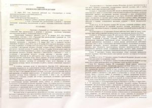 Обжалование решения суда о восстановлении работника на работе