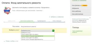 Как проверить задолженность на капремонт по коду