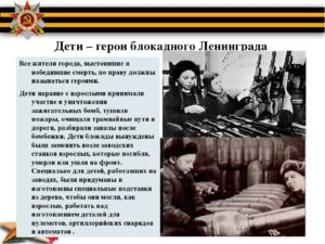 Дети блокадного ленинграда кратко