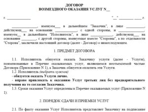 Договор предоставления дизельного генератора на период выборов