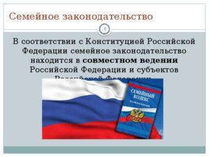 В каких случаях субъекты российской федерации могут регулировать семейные отношения