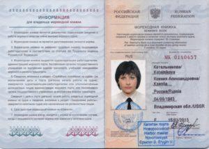 Если паспорт на замене как устроится на работу