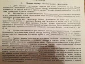 Письмо застройщику о готовности принять квартиру
