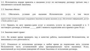 Договор гпх на кассира по приему платежей