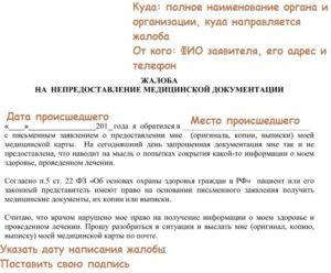 Жалоба на поликлинику в минздрав кому писать москва
