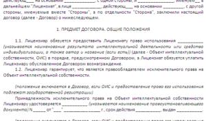 Форма лицензионного договора на использование секрета производства