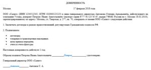 Доверенность без права подписи финансовых документов образец