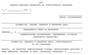 Документы при передаче на ответственное хранение основное средство